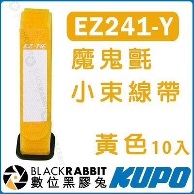 數位黑膠兔【 KUPO EZ241-Y 小魔鬼氈束線帶 黃色 10入】魔鬼氈黏扣帶 EZ-TIE 束線帶 耐用型 束帶
