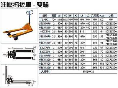 DINO 油壓拖板車 台灣DINO 最高耐重2500KG 460*810/550*1070/685*1220