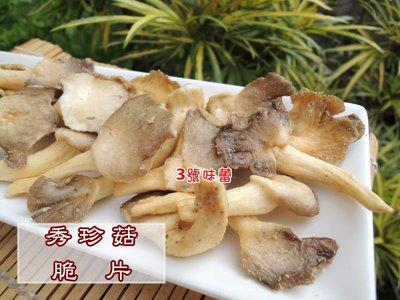 3號味蕾 量販團購網~ 秀珍菇脆片1000公克量販價《全素》 另有香菇脆片、香菇素肉條
