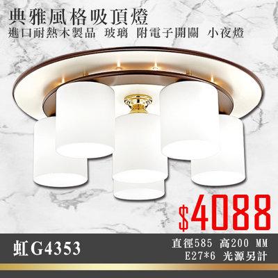 虹【阿倫燈具】(YG4353) 典雅風格吸頂燈 進口耐熱木製品 玻璃 附電子開關 小夜燈 E27*6 光源另計