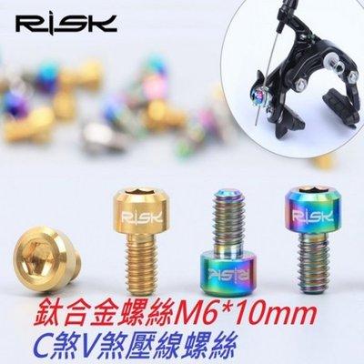 【RISK TC4 鈦合金 螺絲 M6*10mm】C煞 V煞 壓線螺絲 煞車 剎車 (玩色單車)