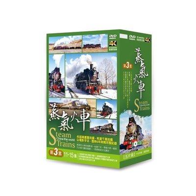 全新影片《蒸氣火車 第三套》5DVD (11-15集) 本片通過每一集對世界上為數不多,仍在世界國家運行蒸汽機車介紹