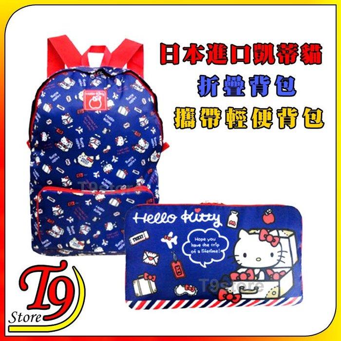 【T9store】日本進口 HelloKitty (凱蒂貓) 折疊背包 攜帶輕便背包