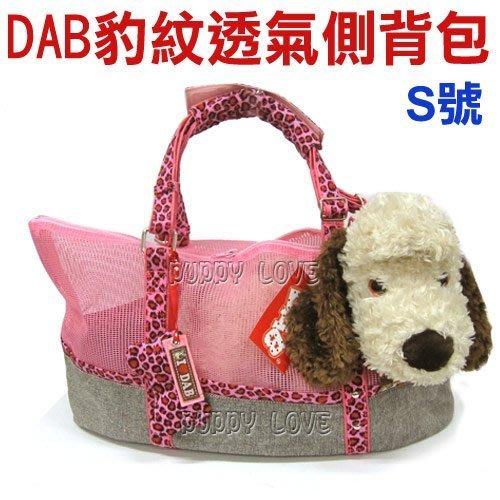 ◇帕比樂◇DAB.超搶眼防風兩用透氣側背包【豹紋-S號】適合4公斤以內寵物使用