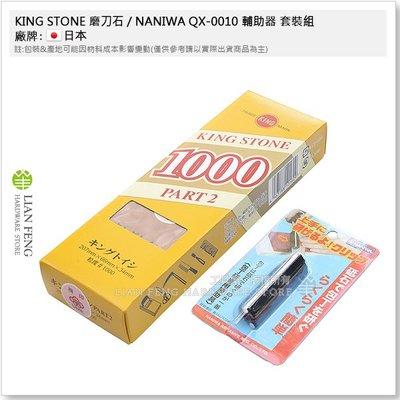 【工具屋】*含稅* KING STONE #1000 磨刀石 / NANIWA QX-0010 輔助器 套裝組 梅印