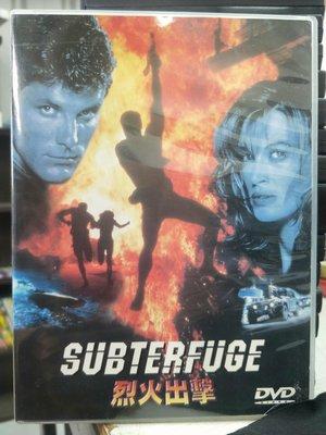 挖寶二手片-Z75-001-正版DVD-電影【烈火出擊/Subterfuge】-(直購價)