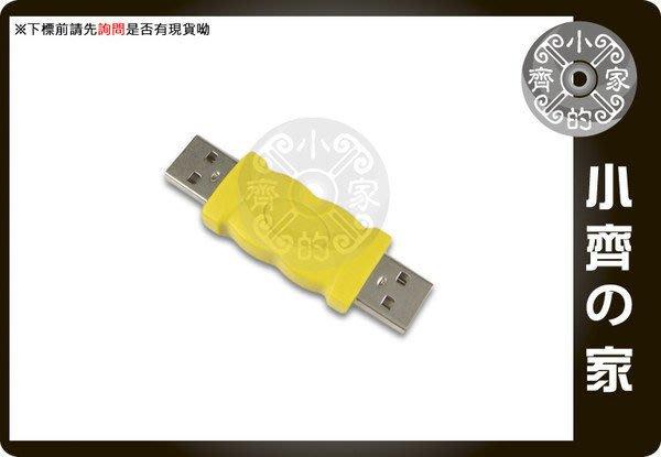 小齊的家 全新 電腦線材 週邊專用 USB 公轉 USB公 M/M 公對公 延長 轉接頭 轉換頭
