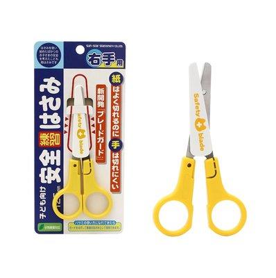 日本sun star太陽星兒童剪刀便攜式學生練習小號剪刀右手用