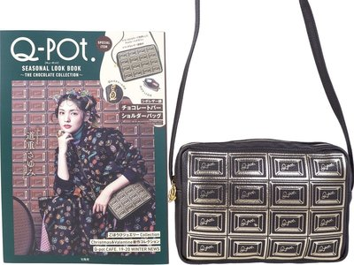 Q-pot. SEASONAL LOOK BOOK THE CHOCOLATE COLLECTION 銀色皮革巧克力色單肩包 訂