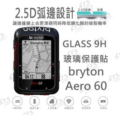[613sports] Bryton Aero 60 玻璃保護貼 螢幕保護貼 鋼化膜 鋼化保護貼 碼表 碼錶玻璃貼