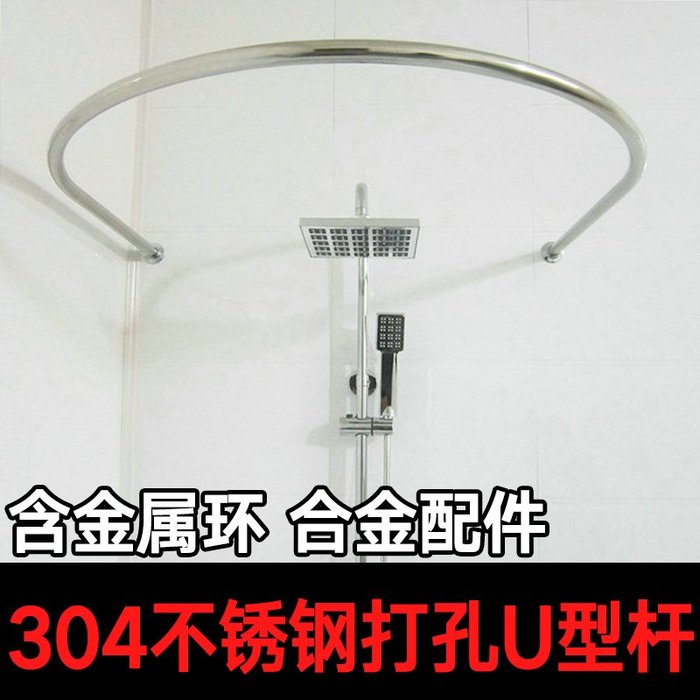 浴室浴簾桿弧形u形防水打孔轉角l型不銹鋼非伸縮半圓浴簾架淋浴桿