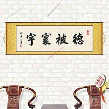 【180*60cm】淨空法師-被寰宇-橫幅書法墨寶卷軸掛畫卷軸裱畫【duo_210105_1104】