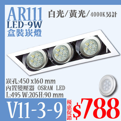 【阿倫燈具】(YV11-3-9)LED-9W三燈盒裝崁燈 AR111燈泡 OSRAM燈珠 黃/白光 全電壓