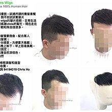 Hair Blooms Wigs - 專為脫髮人士改善型像: 男士髮片(M字額) Men's Hairpiece (M Shape)