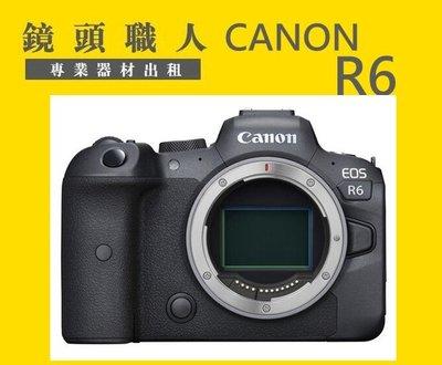 ☆鏡頭職人☆::: Canon EOS R6 單機身 附EF 轉接環 出租 師大 板橋 楊梅