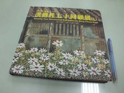 6980銤:B6-4cd☆2000年出版『洪傳桂七十回顧展(七)』《高雄市政府教育局》~精裝~