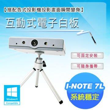 ☆全盛國際→I-NOTE 8L 互動電子白板/互動教學系統