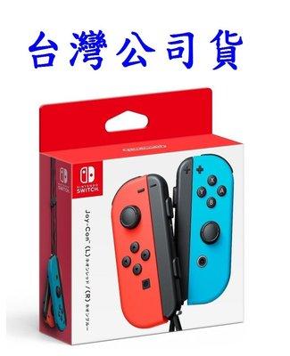任天堂 Switch NS 主機周邊 原廠 Joy-Con 左+右手 LR控制器+腕帶 紅藍手把組【台中大眾電玩】