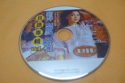 紫色小館86-3------鄧麗君-日語專輯
