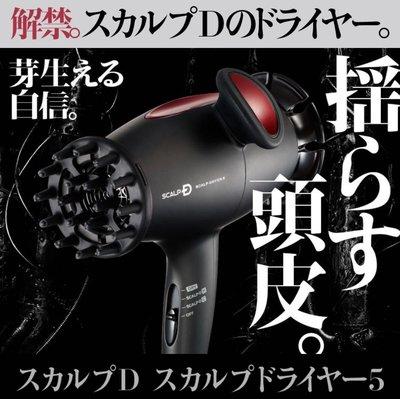 日本 Scalp-d 遠紅外線頭皮按摩吹風2用機