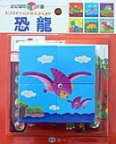 叡寶玩具屋~ 世一  幼幼認知立體拼圖-恐龍