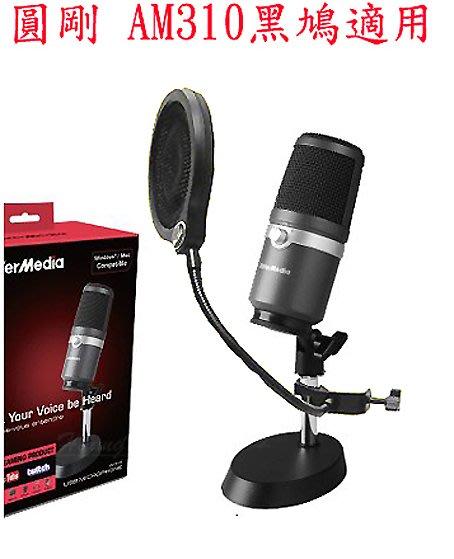 圓剛 AM310黑鳩 麥克風 專用三層過濾波浪金屬網 專業錄音室 防噴罩 防噴網