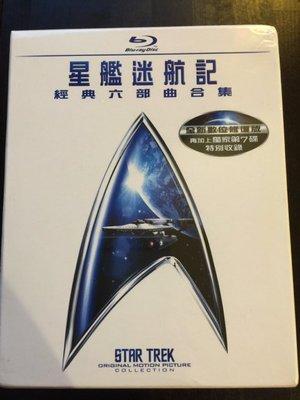 (全新未拆封)星艦迷航記 Star Trek 1-6套裝 藍光BD(得利公司貨)限量特價