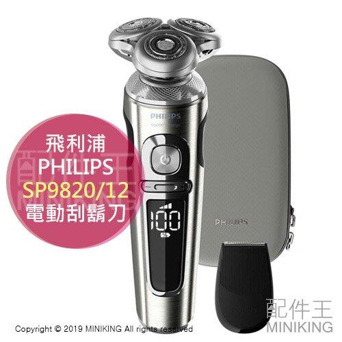日本代購 空運 2019新款 PHILIPS 飛利浦 SP9820/12 電動刮鬍刀 3刀頭 可水洗 國際電壓