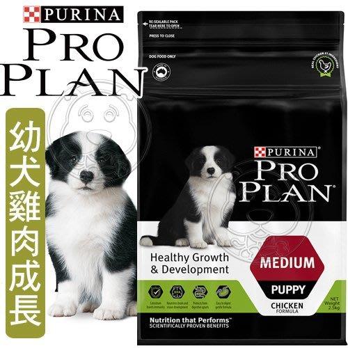 【🐱🐶培菓寵物48H出貨🐰🐹】冠能 Pro Plan》一般幼犬雞肉成長2.5kg 特價599元自取不打折