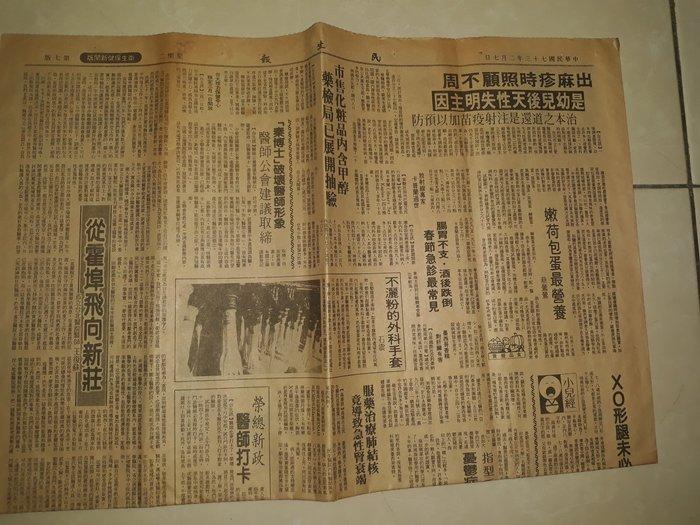 早期報紙 《民生報 民國73.2.7》一張四版 內有: 彭錦陽漫畫、珊曼莎史密斯、聖米兒、蔡志忠漫畫、電影廣告