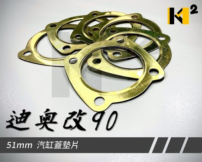 材料王*DIO.迪奧 改90 鋁 51mm 汽缸蓋墊片*