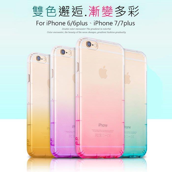 漸層空壓殼 4.7吋 iPhone 7/8 手機套 吊飾孔 軟殼/漸變/漸層變色/防摔/防撞/氣墊