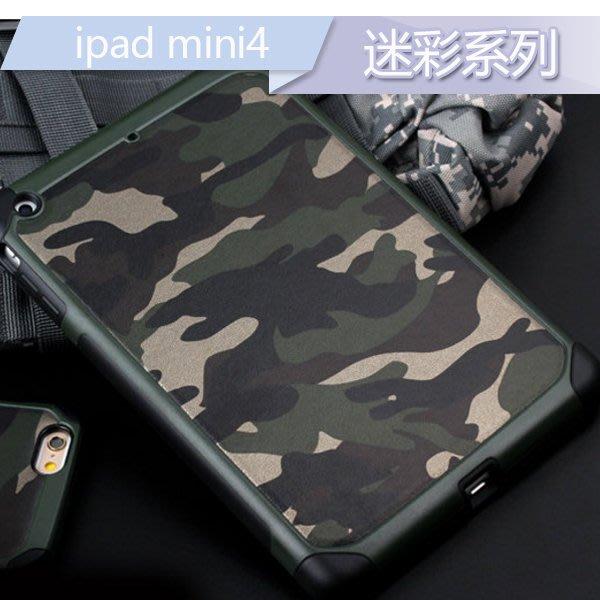 蘋果 ipad mini4 平板保護套 迷你4 創意迷彩 mini4 硅膠套 防摔 保護套 外殼 平板保護殼 │時光機