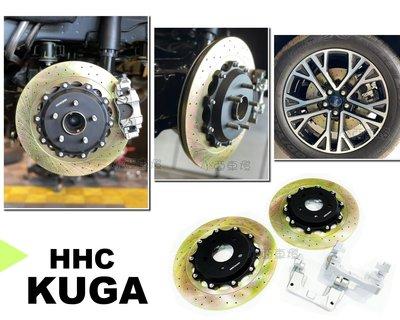 小亞車燈*全新 HHC BRAKES KUGA 2020 2021專用 325mm 打洞 打孔 後 加大碟 實心碟 碟盤