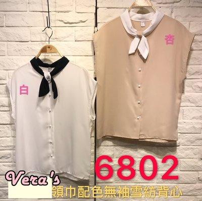 【Z0405-6802】(現貨)領巾配色無袖雪紡背心