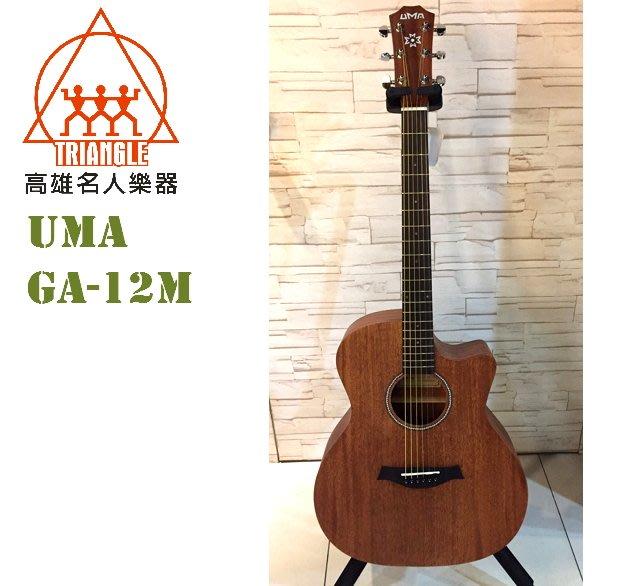 【名人樂器】UMA GA-12M 桃花心木 民謠吉他 木吉他 附原廠袋