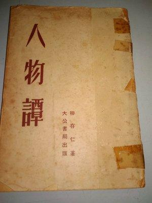 人物譚 柳存仁著 大公書局出版 1952年9月出版,有破損,書脊有脫皮,