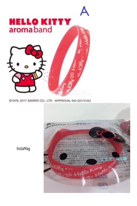 代購現貨  日本HELLO KITTY aromaband 芳香手環