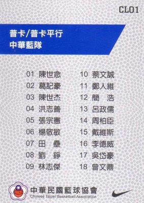 2015 中華隊 中華男籃 第37屆威廉瓊斯盃國際籃球邀請賽 年度球員卡 CHECK LIST 普卡/普卡平行 CL01