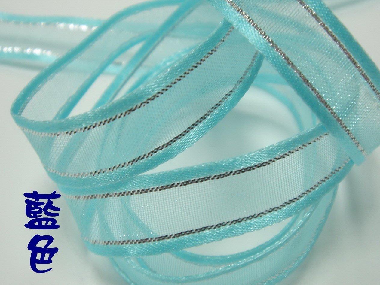 6分雪紗緞邊+銀線(SE009-06S)※7碼賣場※~Jane′s Gift~Ribbon,用於包裝及服飾配件