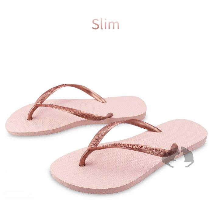 Havaianas slim 哈瓦仕 現貨 窈窕系列 粉金 熱賣新色 細鞋帶-阿法.伊恩納斯 巴西拖鞋 夾腳拖
