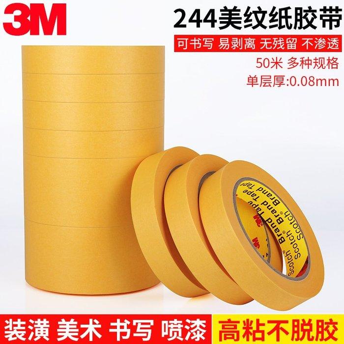 3M244美紋紙膠帶正品黃色無痕防焊耐高溫汽車噴漆遮蔽紙膠帶批發(規格尺寸不同價格不同)