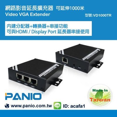 [買就送桌上型乙太網路交換器]1進4出VGA網線RJ45影音延長+分配器《✤PANIO國瑭資訊》VD1000TR