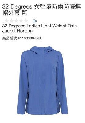 購Happy~32 Degrees 女輕量防雨防曬連帽外套 藍