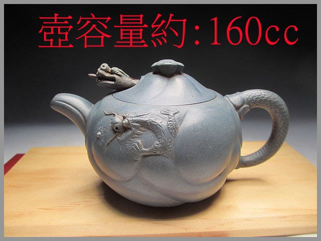 《滿口壺言》A+A+A私人珍藏品小魚化龍壺【可心】七單孔出水、約160cc、有七天鑑賞期!