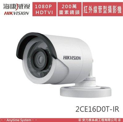 安力泰系統|海康 1080P HDTVI 200萬 畫素鏡頭 紅外線管型 攝影機 DS-2CE16D0T-IR