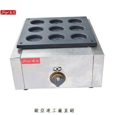 杰億9孔燃氣花紋紅豆餅機 燃氣電熱紅豆餅機 FY-9B.R車輪餅機OYD-134134