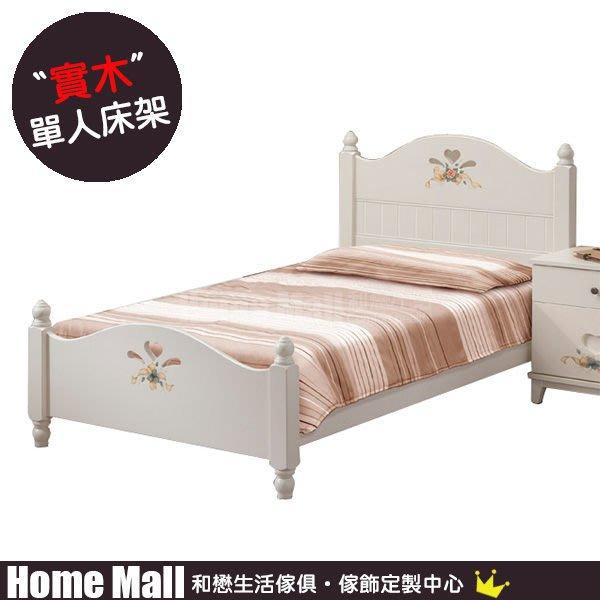 HOME MALL~ 浪漫花語鄉村風單人3.5尺實木床架  原價 $20000(詢問另有優惠)4R