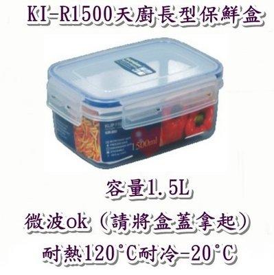 《用心 館》  1.5L 天廚長型保鮮盒 尺寸19*13.3*11.9cm 長形 保鮮盒 KI-R1500