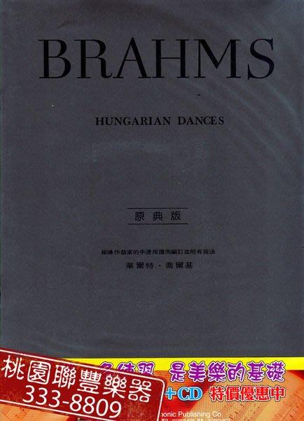 《∮聯豐樂器∮》布拉姆斯 奏鳴與敘事曲集 匈牙利舞曲 華爾滋 原典版 (樂譜+CD+書套) 樂譜《桃園現貨》
